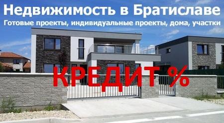 Недвижимость в Братиславе, готовые проекты, индивидуальные проекты, дома, участки